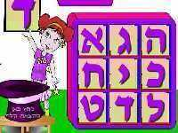 Picture of בינגו אותיות הא-ב -חיבור