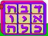 Picture of בינגו אותיות